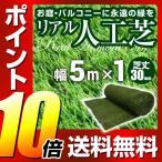 リアル人工芝 ロールタイプ 芝丈30mm 1m×5m 姫高麗芝 ロングパイル 人工芝生 SHIBA5X1-30