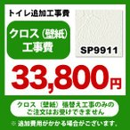 SP-9911 クロス(壁紙)張替え工事 サンゲツ