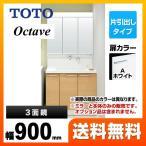 洗面化粧台 TOTO LDRC090BJGEN1A--LMRC090A3GAC1G オクターブ 三面鏡