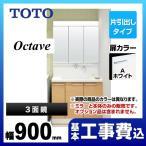工事費込みセット 洗面台 TOTO LDRC090BJGEN1A--LMRC090A3GAC1G オクターブ 三面鏡