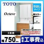 工事費込みセット 洗面台 TOTO LDSRC075BCJEN1A--LMRC075A3GLC1G オクターブ 三面鏡