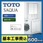 工事費込みセット 洗面台 TOTO LDSWB060BAGEN1A--LMWB060B2GLC2G サクア 二面鏡