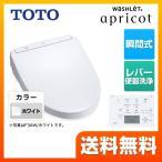 温水洗浄便座 瞬間式 TOTO TCF4713-NW1 ウォシュレット アプリコット F1