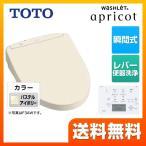 温水洗浄便座 瞬間式 TOTO TCF4713-SC1 ウォシュレット アプリコット F1