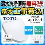工事費込みセット 温水洗浄便座 瞬間式 TOTO TCF4723-NW1 ウォシュレット アプリコット F2