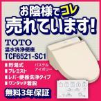 TCF6521-SC1 温水洗浄便座 TOTO ウォシュレット