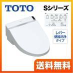 温水洗浄便座 TOTO TCF6541J-NW1 ウォシュレットSシリーズ 貯湯式 S1J プレミスト