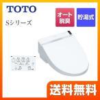 温水洗浄便座 ノズルきれい TOTO TCF6542AK-NW1 ウォシュレットSシリーズ グレードS1A リモコン便器洗浄付タイプ