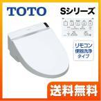 温水洗浄便座 TOTO TCF6551AKJ-NW1 ウォシュレットSシリーズ 貯湯式 S2AJ プレミスト