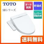 温水洗浄便座 ノズルきれい TOTO TCF6622-NW1 ウォシュレットSBシリーズ グレードSB レバー便器洗浄タイプ 交換