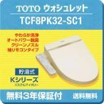 温水洗浄便座 TOTO TCF8PK32-SC1
