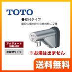 洗面水栓 TOTO TEL20DS 取り替え用 アクアオート ワンホールタイプ 単水栓 壁付自動水栓(乾電池タイプ)