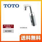 洗面水栓 TOTO TEL52GS 手洗器用アクアオート(φ28用) ワンホールタイプ サーモスタット混合水栓 台付自動水栓 AC100タイプ