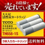 TH658-1S TOTO 3本入り 浄水器兼用混合栓取替え用カー