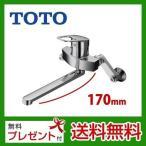 TKGG30SE TOTO キッチン水栓 GGシリーズ(エコシングル水栓) スパウト長さ170mm キッチン水栓金具 蛇口 混合水栓 台所 壁付タイプ
