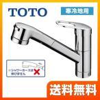 TKGG31EBZ TOTO キッチン水栓 シャワー キッチン水栓金具 蛇口 混合水栓 台所 ワンホールタイプ