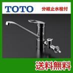 TKGG31EH TOTO キッチン水栓 GGシリーズ(エコシングル水栓) 食器洗い乾燥機用 キッチン水栓金具 蛇口 混合水栓 ワンホールタイプ