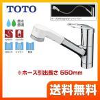 キッチン水栓 TOTO TKGG32EB1S GGシリーズ(エコシングル水栓) シングルレバー混合水栓(台付き1穴タイプ)