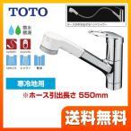 キッチン水栓 TOTO TKGG32EB1SZ GGシリーズ(エコシングル水栓) シングルレバー混合水栓(台付き1穴タイプ)