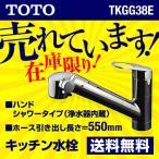 【在庫切れ時は後継品での出荷になる場合がございます】TKGG38E TOTO キッチン水栓 シャワー キッチン水栓金具 蛇口 混合水栓 台所 ワンホールタイプ