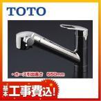 【後継品での出荷になる場合がございます】工事費込セット(商品+基本工事)  TKGG38E-KJ キッチン水栓 蛇口 台所 TOTO ワンホールタイプ
