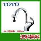 TKN34PBTN TOTO キッチン水栓 シャワー キッチン水栓金具 蛇口 混合水栓 台所 ワンホールタイプ