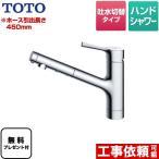 キッチン水栓 TOTO TKS05305J GGシリーズ 台付...