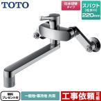 キッチン水栓 スパウト220mm TOTO TKS05316J 壁付シングル混合水栓 【シールテープ無料プレゼント!(希望者のみ)※同送の為開梱します】