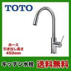 TKWC35E TOTO キッチン水栓 シャワー キッチン水栓金具 蛇口 混合水栓 台所 ワンホールタイプ