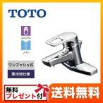 洗面水栓 TOTO TLHG30ERZ 台付き2穴タイプ ツーホールタイプ 台付シングル混合水栓