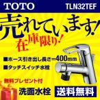 TLN32TEF TOTO 洗面水栓 洗面所 洗面台 蛇口 ワンホール