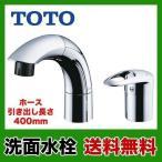TLNW36E TOTO 洗面水栓 洗面所 洗面台 蛇口 ツーホール(コンビネーション)