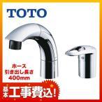 台数限定!お得な工事費込セット(商品+基本工事) TLNW36E-KJ 洗面水栓 TOTO 蛇口 ツーホール(コンビネーション)
