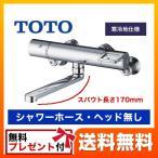 浴室水栓 TOTO TMGG40AZ GGシリーズ 壁付サーモスタット混合水栓