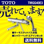 TMGG40E3 浴室水栓 TOTO シャワー水栓 混合水栓 蛇口 壁付タイプ