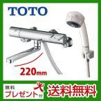 TMGG40LJ TOTO 浴室シャワー水栓 GGシリーズ ワンダービートシャワー スパウト長さ220mm サーモスタット 水栓 混合水栓 蛇口 壁付タイプ
