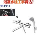 台数限定!お得な工事費込セット(商品+基本工事) TMGG40QEW-KJ 浴室水栓 TOTO 蛇口 壁付タイプ