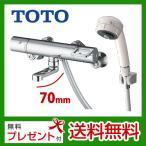 TMGG40SJ TOTO 浴室シャワー水栓 GGシリーズ 洗い場専用 ワンダービートシャワー スパウト長さ70mm 混合水栓 蛇口 壁付タイプ
