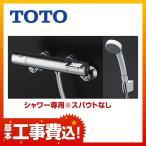 工事費込みセット 浴室水栓 TOTO TMGG44E GGシリーズ シャワーヘッド:エアイン スパウトなし 壁付タイプ