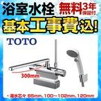 お得な工事費込みセット(商品+基本工事) TOTO 浴室水栓 TMGG46EW GGシリーズ