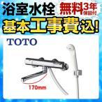 工事費込みセット 浴室水栓 浴室用 TOTO TMY240C 壁付 サーモシャワー混合水栓