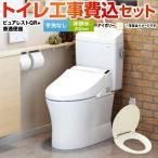 工事費込みセット ピュアレストQR CS230B+SH230BA-SC1 TOTO トイレ 便器 床排水 排水芯:200mm