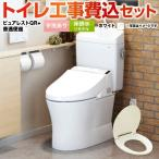 工事費込みセット ピュアレストQR CS230BM+SH233BA-NW1 TOTO トイレ 床排水305mm〜540mm リモデル 工事費込