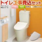 工事費込みセット トイレ LIXIL リクシル TSET-AZ2-IVO-1-R アメージュZ便器 フチレス 手洗い有り 床排水 排水芯:250〜550mm リモデル