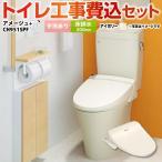 工事費込みセット トイレ LIXIL リクシル YBC-ZA10S+YDT-ZA180E BN8 アメージュZ便器 フチレス 手洗い有り 床排水 排水芯:200mm