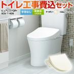 工事費込みセット ピュアレストQR CS230BM+SH230BA-SC1 TOTO トイレ 便器 床排水 排水芯:305mm〜540mm リモデル