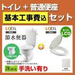 工事費込みセット リクシル節水便器  INAX LIXIL 節水トイレ 便器 床排水 排水芯:200mm トイレ リフォーム 工事費込