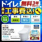 工事費込みセット トイレ 便器 INAX LIXIL リクシル TSET-O3-WHI-0 LIXIL アメージュZA シャワートイレ ECO5 床排水 床排水 排水芯:200mm