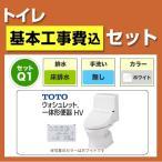 工事費込みセット HVシリーズ CES966-NW1 TOTO トイレ 便器 便座一体型 床排水 排水芯:200mm