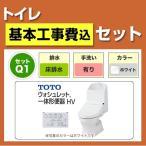工事費込みセット HVシリーズ CES967-NW1 TOTO トイレ 便器 便座一体型 床排水 排水芯:200mm
